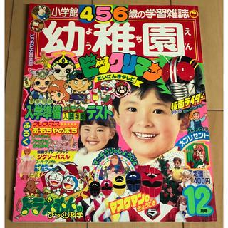 小学館 - 小学館 幼稚園 1987年12月号  仮面ライダーブラック・ビックリマン 他