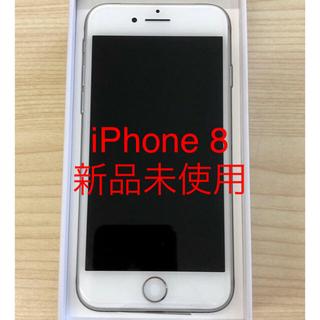 アップル(Apple)のiPhone 8 64GB Silver docomo 新品未使用(スマートフォン本体)