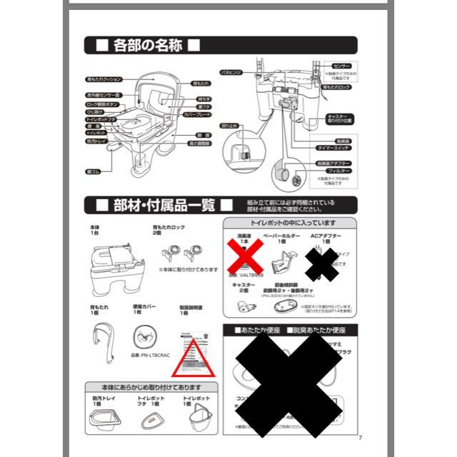 Panasonic(パナソニック)のtaku599様専用 パナソニック ポータブルトイレ インテリア/住まい/日用品のインテリア/住まい/日用品 その他(その他)の商品写真
