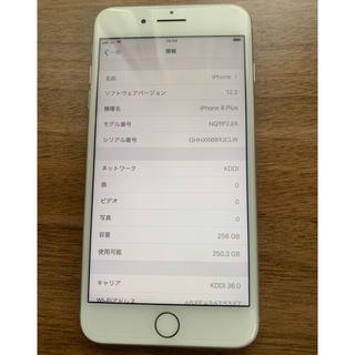 Apple - iPhone8 Plus 256GB au シルバー