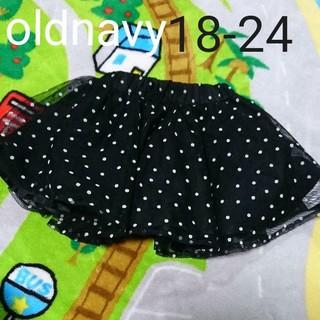 オールドネイビー(Old Navy)のoldnavy チュールスカート 18-24(スカート)
