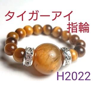 H1542【天然石】タイガーアイ 指輪 19~23号 ゴムタイプ