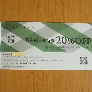 MARGARET HOWELL - マーガレットハウエル 20%オフ割引券【複数枚は値引】  MMM