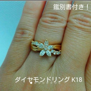 ダイヤモンド リング K18 フラワーモチーフ(リング(指輪))