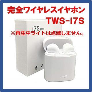 ★ホワイト 完全ワイヤレス Bluetooth イヤホン i7S 充電ケース付き