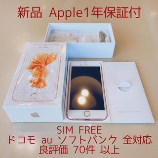 iPhone - 安心1年保証✨新品iPhone6s simフリー32GBドコモauソフトバンク◎