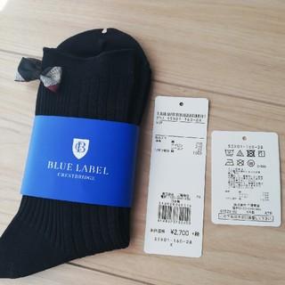 バーバリーブルーレーベル(BURBERRY BLUE LABEL)のブルーレーベルクレストブリッジ 靴下(ソックス)