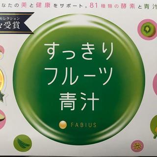 FABIUS - すっきりフルーツ青汁