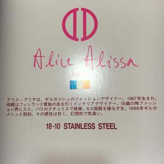 アリスアリサ