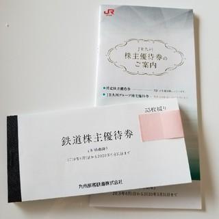 JR - JR九州 株主優待券 55枚