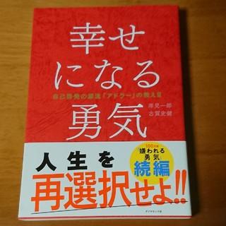 幸せになる勇気/岸見一郎/古賀史健