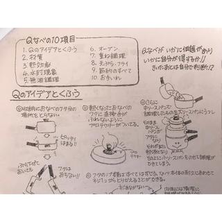 Amway - ①70種類 アムウェイ  クィーンクック手書きレシピ