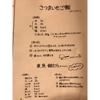 Amway - ④120種類   アムウェイ クィーンクック手書きレシピ