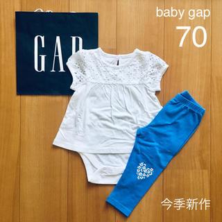 ベビーギャップ(babyGAP)の新品未使用★baby gapロンパース &レギンス70(ロンパース)