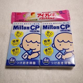 ミルトン錠剤と粉ミルク