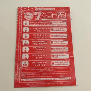 シュウエイシャ(集英社)のvジャンプ 7月号  7タイトルコード袋(その他)