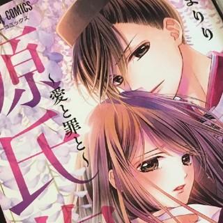 源氏物語〜愛と罪と〜