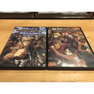 コウダンシャ(講談社)の進撃の巨人 特装版 DVD2点セット(アニメ)