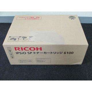 リコー(RICOH)のIPSiO SP トナーカートリッジ 6100 (PC周辺機器)