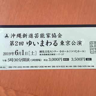6月1日(土) 17:30 琉球芸能 東京公演(三線、舞踊、組踊)(伝統芸能)