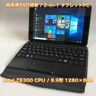 特典あり! 超便利・快適な Windows搭載  2 in 1 タブレットPC