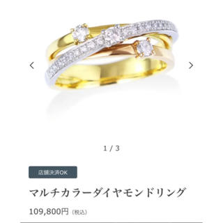 ジュエリーツツミ(JEWELRY TSUTSUMI)のツツミ K18 PT コンビ マルチカラーダイヤモンドリング(リング(指輪))