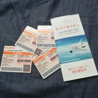 JAL(日本航空) - 最新のJAL日本航空株主優待券おまけ付き