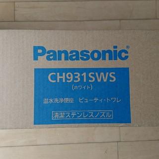 パナソニック(Panasonic)の未使用 CH931SWS(その他)