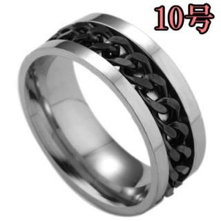 チェーンリング10号 ブラック(リング(指輪))