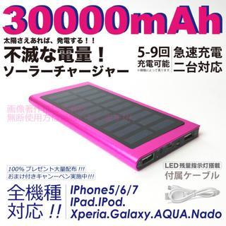 30000mah大容量ソーラーモバイルーバッテリー  ローズ