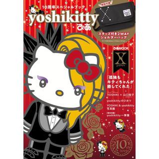 ハローキティ(ハローキティ)のyoshikittyぴあ 10周年スペシャルブック(アート/エンタメ/ホビー)