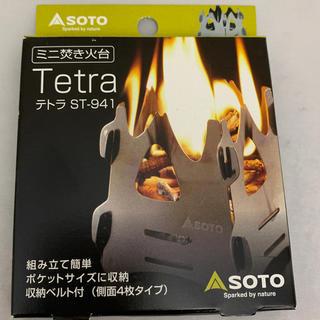 シンフジパートナー(新富士バーナー)のSOTO  ミニ焚き火台 ステンレス製(ストーブ/コンロ)