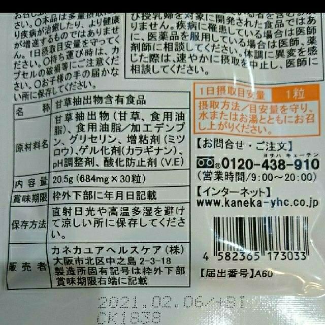 新品♪ カネカ グラボノイド  4袋 (120日分) 食品/飲料/酒の健康食品(その他)の商品写真