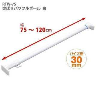 強力!突ぱりパワフルポール 白 75~120cm