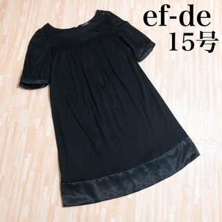 db7026e8faf22 エフデ(ef-de)のef-de エフデ 膝丈 ワンピース 黒 大きい