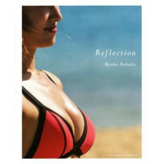 シュウエイシャ(集英社)の【新品】深田恭子写真集「Reflection」(女性タレント)