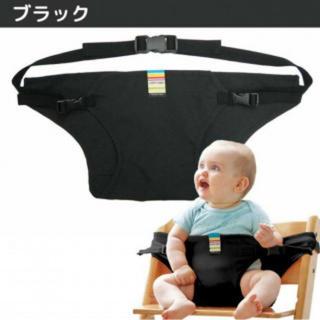 130 チェアベルト 手洗い可能 補助ベルト コンパクト イス 赤ちゃん ベビー
