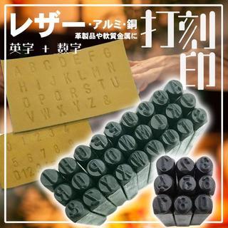 打刻印 アルファベット 数字 レザークラフト アルミ 薄鉄板 工具セット