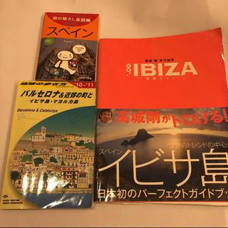 イビサ スペイン ibiza 旅行本 地球の歩き方 バルセロナ 指さし 高城剛(地図/旅行ガイド)