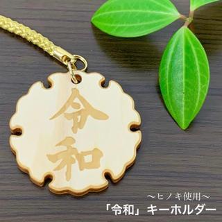 【ヒノキ使用】送料無料 「令和」梅デザイン キーホルダー(キーホルダー/ストラップ)