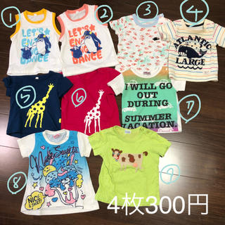 77e9e19cc1015 西松屋 子供 Tシャツ カットソー(男の子)(ピンク 桃色系)の通販 43点 ...