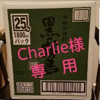 【Charlie様 専用】黒霧島3箱(18本)(焼酎)