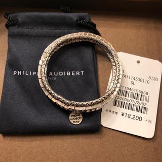 フィリップオーディベール(Philippe Audibert)のPHILIPPE AUDIBERT ブレス 新品同様(ブレスレット/バングル)