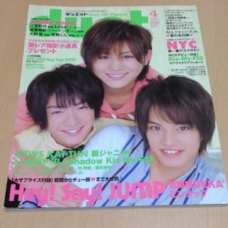 ヘイセイジャンプ(Hey! Say! JUMP)のduet4月号 表紙 NYC(男性アイドル)