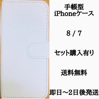 アイフォーン(iPhone)の手帳型iPhoneケース(iPhoneケース)