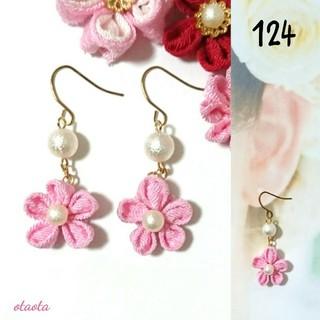124 コットンパール つまみ 花 ピンク イヤリング ピアス(ピアス)
