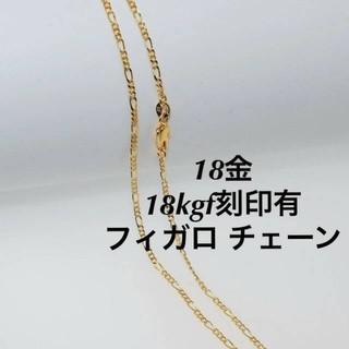 刻印有 18金 ネックレス 18k gf ゴールド18k no3 チェーン(ネックレス)