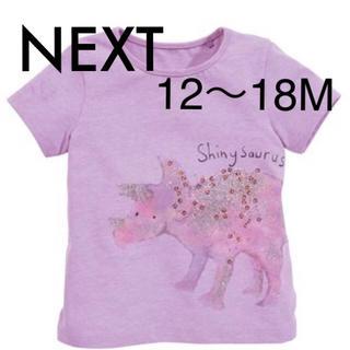 ネクスト(NEXT)の《新品》 NEXT 恐竜 Tシャツ 12-18M 80cm(Tシャツ)