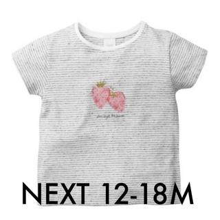 ネクスト(NEXT)の《新品》 NEXT ボーダー いちご Tシャツ 12-18M 80cm(Tシャツ)
