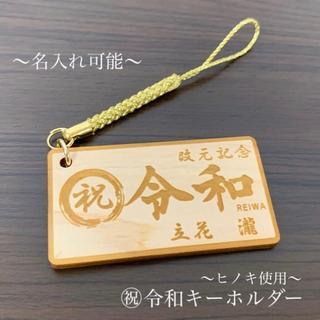 【ヒノキ使用】送料無料 レーザー彫刻品 新元号 令和キーホルダー (祝Ver)(キーホルダー/ストラップ)